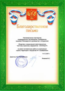 """ЧОП """"Каскад-07"""""""