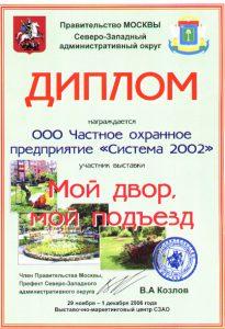 """ЧОП """"Система 2002"""""""