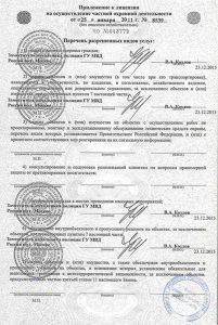 """ЧОО """"Вымпел-Гранит"""""""