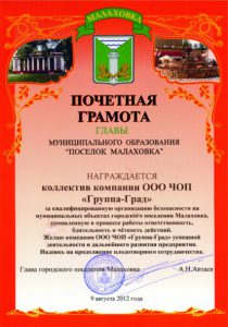 "Охранное предприятие ""Группа Град"""