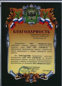 """Группа охранных предприятий """"СИГМА"""""""