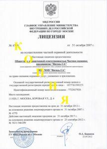"""ЧОП """"Витязь СА"""""""