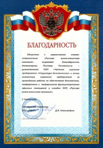 "Ассоциация охранных предприятий ""Структура безопасности"""