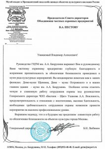 "Группа частных охранных предприятий ""Бастион"""