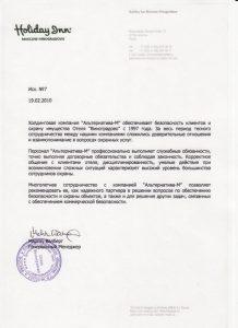 "Холдинг ""Альтернатива-М"""