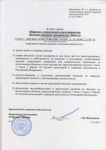 "Группа охранных предприятий ""Макс-А"""