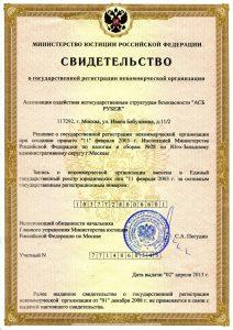 """Ассоциация содействия негосударственным структурам безопасности """"АСБ Рубеж"""""""