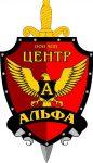 "ЧОП ""Центр-Альфа"""