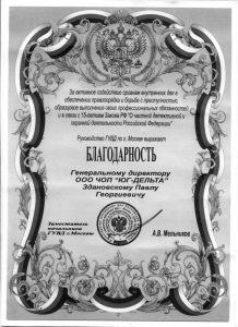"""Группа предприятий безопасности """"Юг-Дельта"""""""