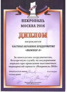 """Объединение предприятий """"ВЫМПЕЛ-А"""""""