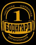 """ЧОО """"Бодигард 1"""""""