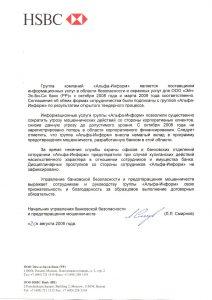 """Группа компаний """"Альфа-Информ"""""""