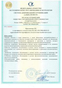 "Группа предприятий безопасности ""Альфа-Антикриминал"""