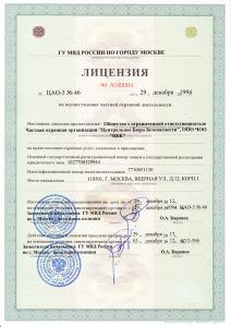 """ЧОП """"Центральное Бюро Безопасности"""""""