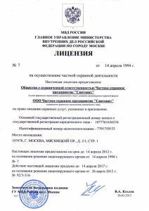 """ЧОП """"Святовит"""""""