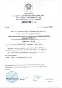 "Группа частных охранных предприятий ""Альянс"""