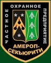 АМЕРОП СЕКЬЮРИТИ