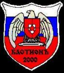 "ЧОП ""Бастионъ-2000"""