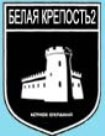 """ЧОП """"Белая Крепость-2"""""""