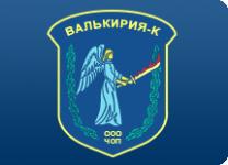 """ЧОП """"Валькирия-К"""""""