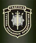 "Группа охранных предприятий ""Гедеонъ"""