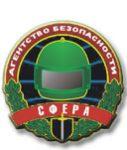 Агентство безопасности «Сфера»