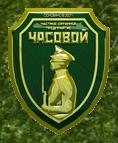 """ЧОП """"Часовой"""""""