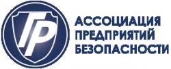 """Ассоциация предприятий безопасности """"Группа Р"""""""