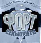 """Группа компаний """"Форт-Секьюрити"""""""