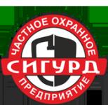 """ЧОП """"СИГУРД"""""""