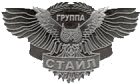 "Частные охранные предприятия ГРУППЫ ""СТАЙЛ"""