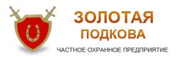 """ЧОП """"Золотая подкова"""""""