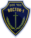 "ЧОП ""Восток-1"""