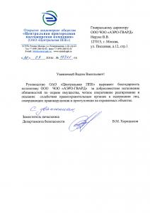 """Ассоциация охранных организаций """"АЭРОГВАРД"""""""
