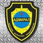 """ЧОП """"Адмирал"""""""