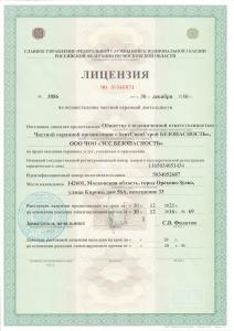 """Ассоциация структур безопасности """"Звезда"""""""