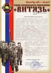 """Группа компаний """"Витязь"""""""