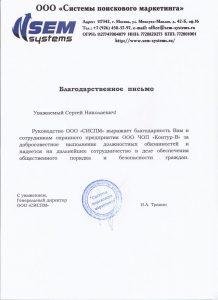 "Группа охранных предприятий ""Контур"""