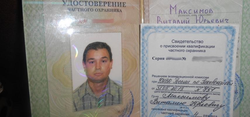 Получение лицензии охранника (УЧО) в 4 этапа