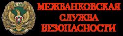 Группа компаний «Межбанковская служба безопасности»