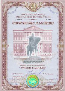 "Охранное предприятие ""Примавера"""