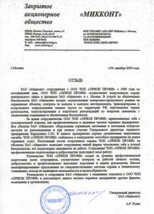 "ЧОП ""ОРИОН ПРОФИ"""