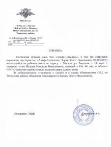 """ЧОП """"Альфа-Цитадель"""""""