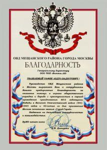 """ЧОП """"Витязь-АК"""""""