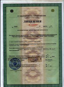 """Охранное предприятие """"Ратник"""""""