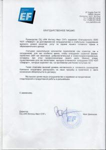 """Охранная группа """"Лефорт"""""""