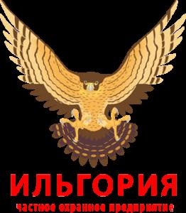 """ЧОП """"Ильгория"""""""