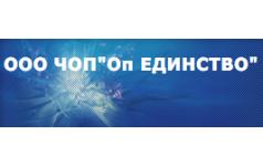 "ЧОП ""Оп ЕДИНСТВО"""
