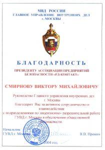 """Международная ассоциация предприятий безопасности """"РД-Контакт"""""""
