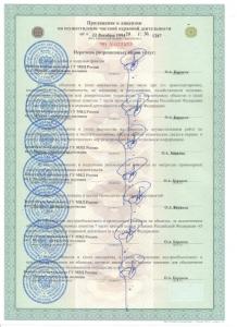 """Охранное агентство """"Витязь"""""""
